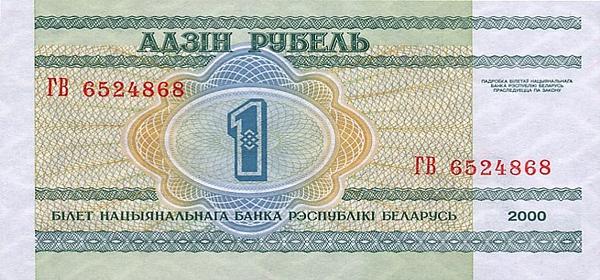 1 рубль белорусский рубль ищу управляющего на форекс