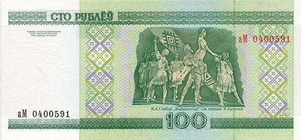 100 рублей россии на белорусские стоимость редких монет россии таблица