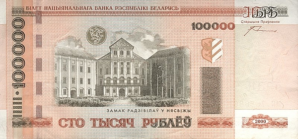 100 белорусских рублей в гривнах монета цент