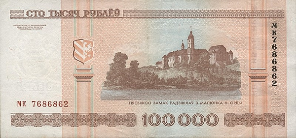 Белорусский Рубль - курс к рублю, доллару и евро. Конвертер ...