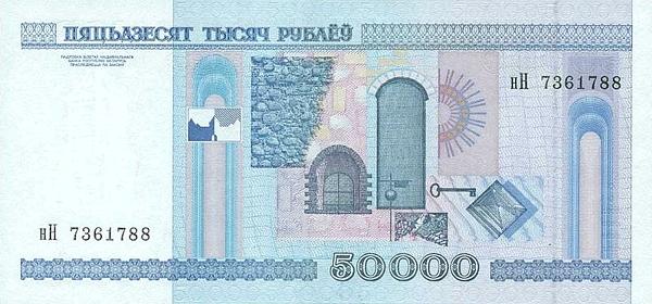 50 рублей россии на белорусские италия: 10евро 2004г , пуччини?купить