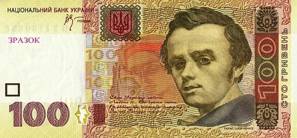 Украинская Гривна - курс к рублю, доллару и евро. Конвертер ...