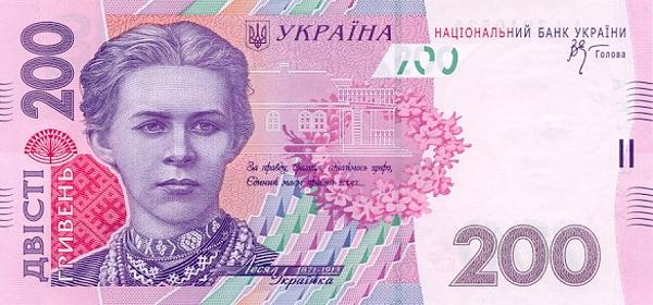 2 200 рублей в гривнах купить бумажные пять рублей