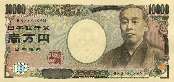100 йен в рублях название китайская монета