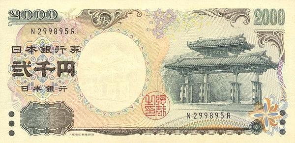 Валюта япорнии