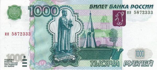 http://www.tourprom.ru/site_media/images/banknote/127/rub-1000-1.jpg