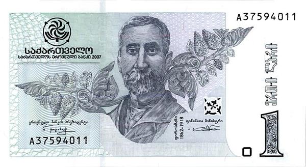 Gruzinskij Lari Kurs K Rublyu Dollaru I Evro V Gruzii Konverter Gruzinskogo Lari Turprom