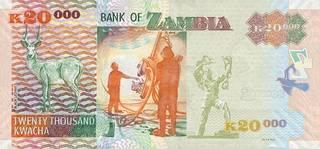 20000 замбийских квач - оборотная сторона