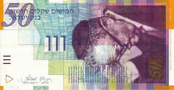 1 израильский шекель в рублях 1 рубль 1970 цена ленин