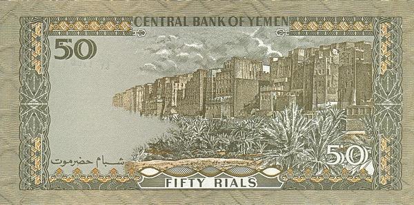 Йеменский Риал - курс к рублю, доллару и евро. Конвертер | Турпром