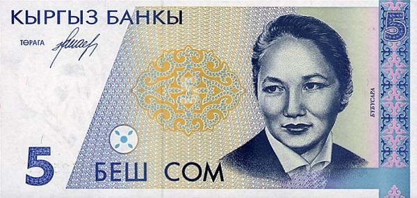 5 киргизов продать редкую монету ссср