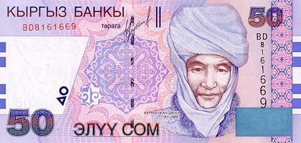 Стоимость 1 сома в рублях монеты германии купить в москве