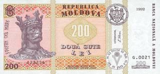 200 молдавских лей