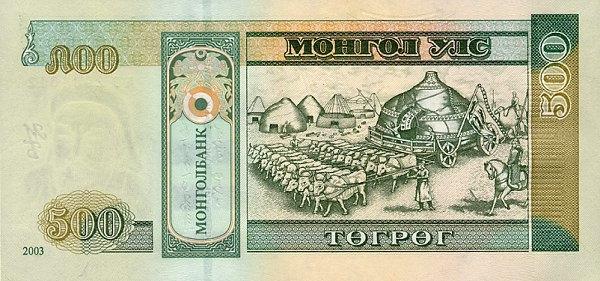 100 тугриков в рублях валюта голландии