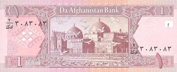 Афгани афганистан самая дорогая советская монета