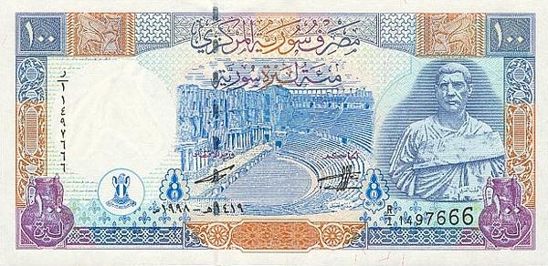 Сколько стоит сирийский фунт редкие монеты 10 копеек 1962 года цена