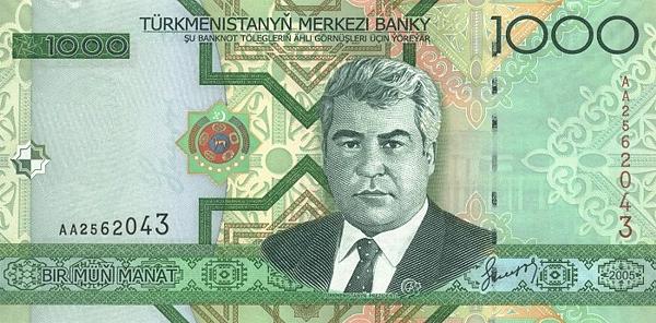 1000 манат туркменистан 1999года в рублях стоимость монет ссср в гривнах продать