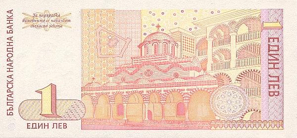 Стоимость болгарского лева как установить новости форекс на торговой платформе