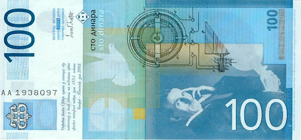 Сто динар отличный административный работник цена