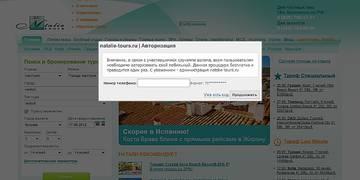 Фишинговый сайт, маскирующийся под официальный портал «Натали Турс»