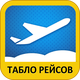Описание: Челябинск / Аэропорт Баландино.  Автор: Анастасия.  Расклад был такой 2 Тайменя и Егерь стартуют на день...