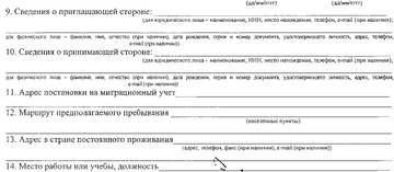 Российская виза: интуристам придется указывать маршрут