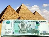Египет и российские рубли: битва за русского туриста