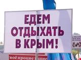 Эксперты: турпоток в Крым может побить рекорд «дореволюционного» 2013 года