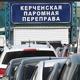 Путин: Керченскую переправу увеличат до 10 паромов