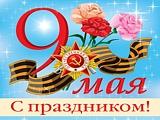 C наступающим 70-летием Победы в Великой Отечественной войне!