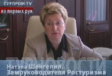 РФ обрела стратегию формирования туризма на обозримые 8 лет