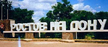 В Ростове-на-Дону уменьшают чартерные платформы по всем туристическим назначениям
