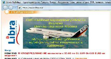 Улетят ли путешественники «Libra Holidays» на Кипр?