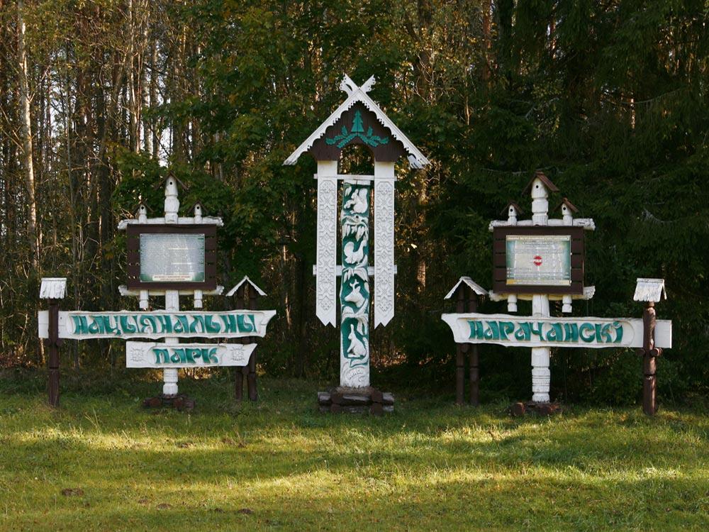 Минск - дудутки - национальный парк нарочанский - минск