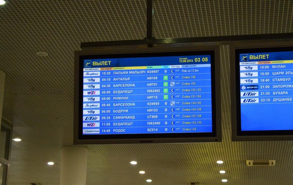 Аэропорт барселоны прилет