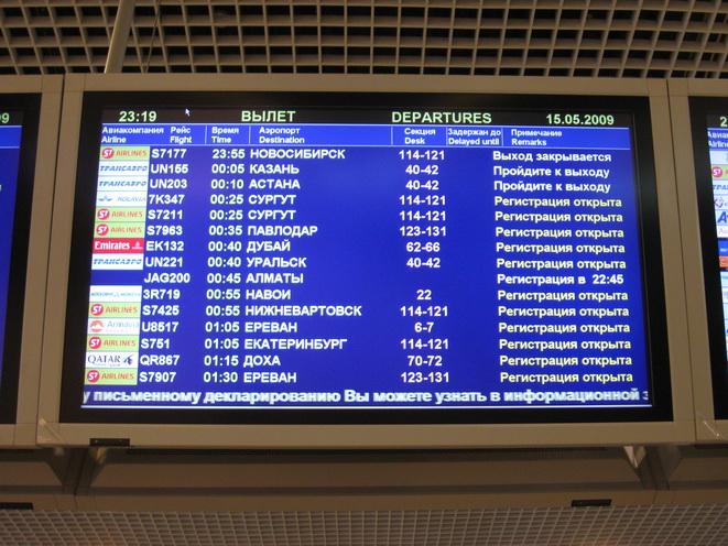 Московский аэропорт Домодедово  Онлайнтабло
