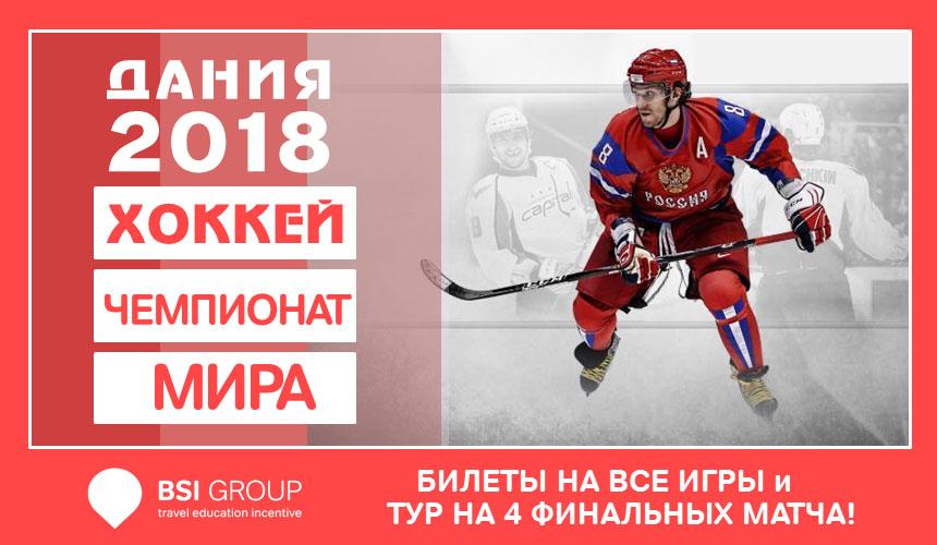 чемпионат мира хоккей дания 2018