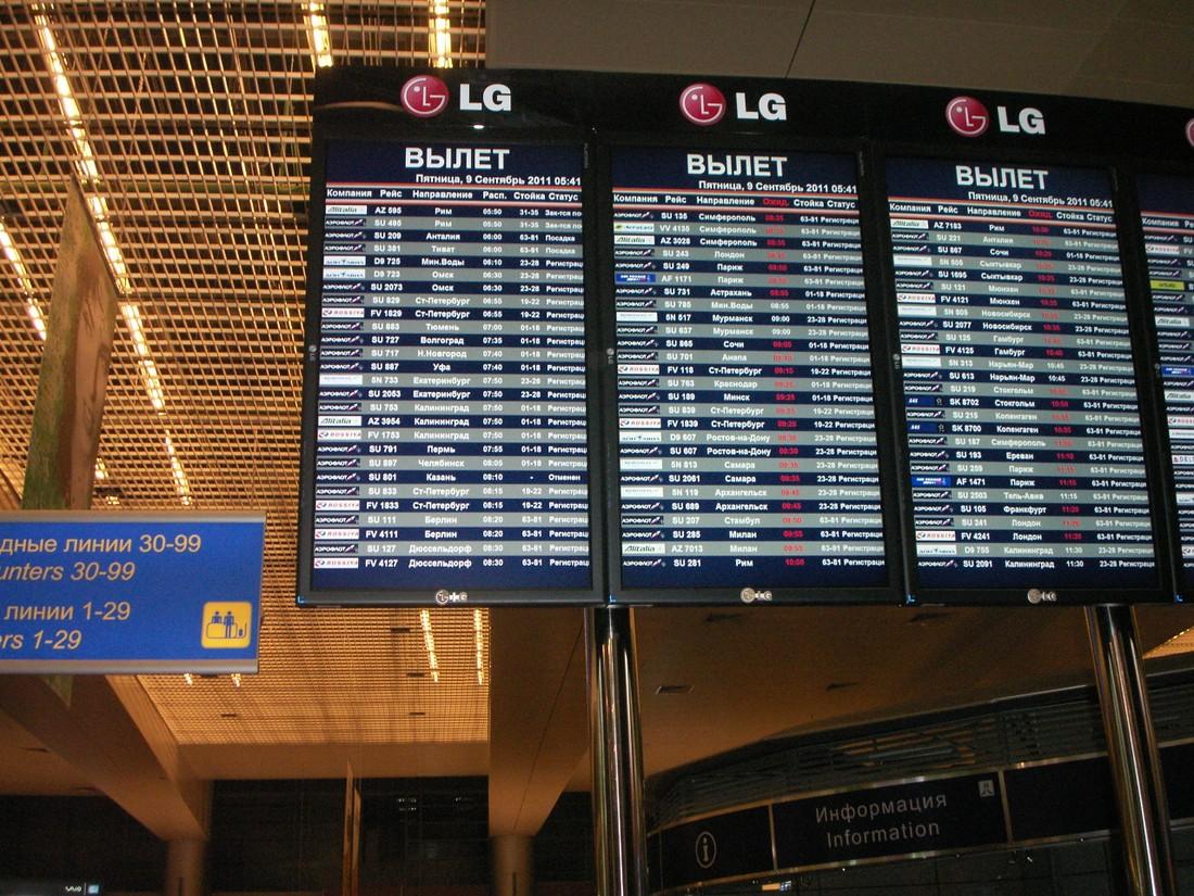 Онлайнтабло прилета и вылета рейсов в аэропорту Симферополь