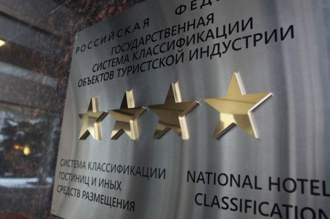 Сто столичных гостиниц завысили свою «звёздность»