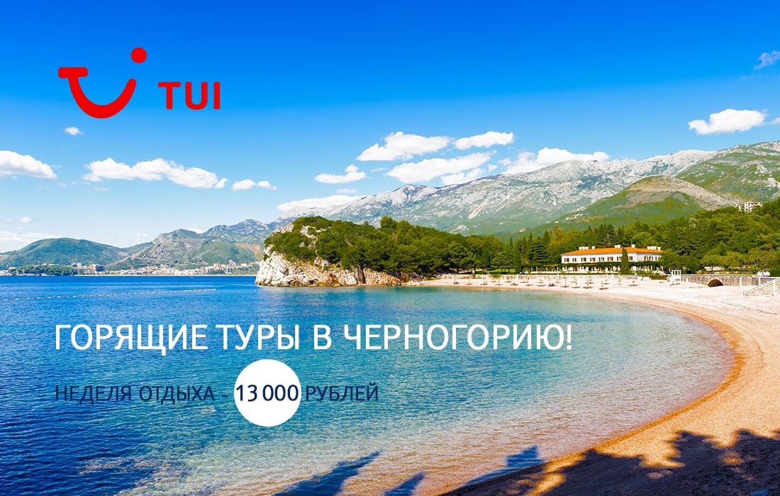 Тур в черногорию из спб