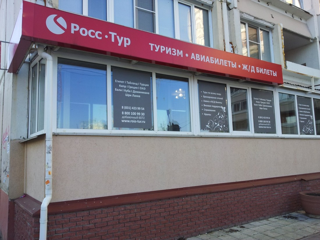 «РоссТур» заявил, что продолжит работу, но турагентства снимают вывески , Россия