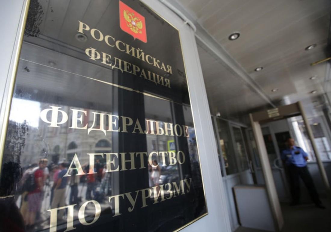 """«Готовится приказ обисключении """"РоссТура""""»— Ростуризм"""