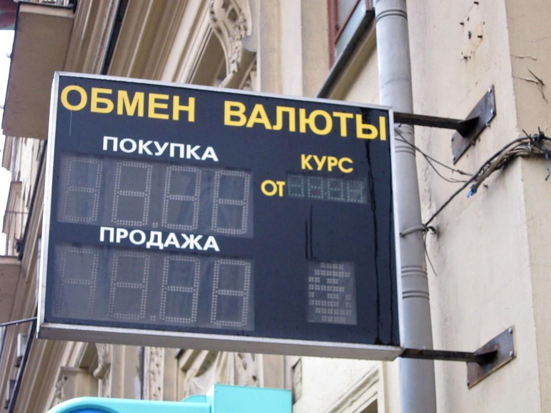 Минэк спрогнозировал снижение к декабрю курса доллара до 64-65 рублей , Россия