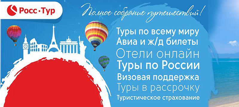 Туроператоры отключили сеть турагентств «РоссТур» , Россия