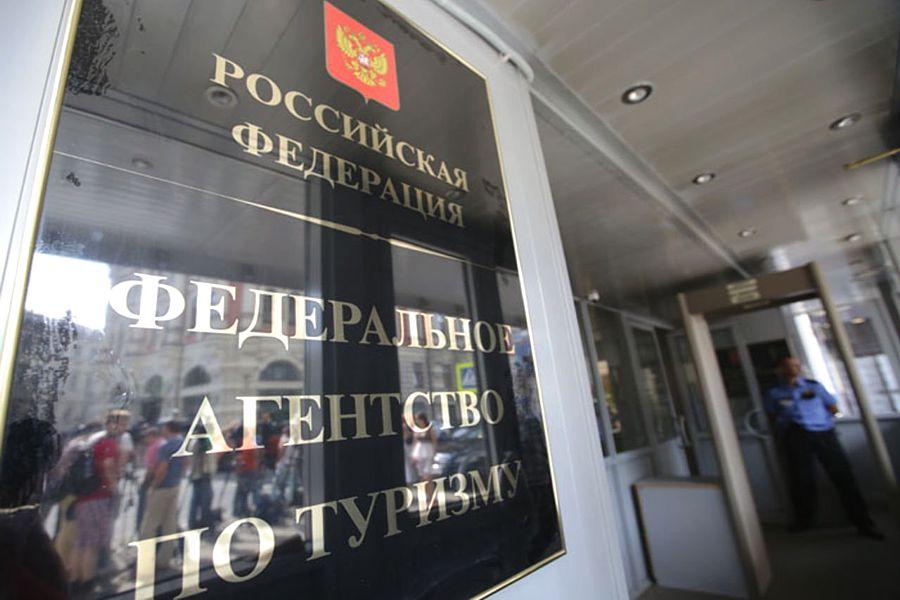 Правительство подало в отставку, Ростуризм в ожидании переформатирования