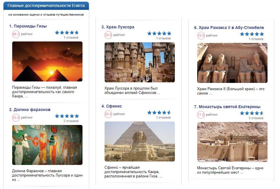 Все достопримечательности мира на сайты турагентств! БЕСПЛАТНО!    Турпром-22437 e250a62d42d