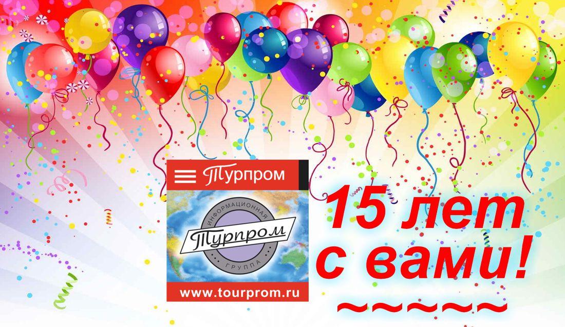 Турпром: 15 лет с вами