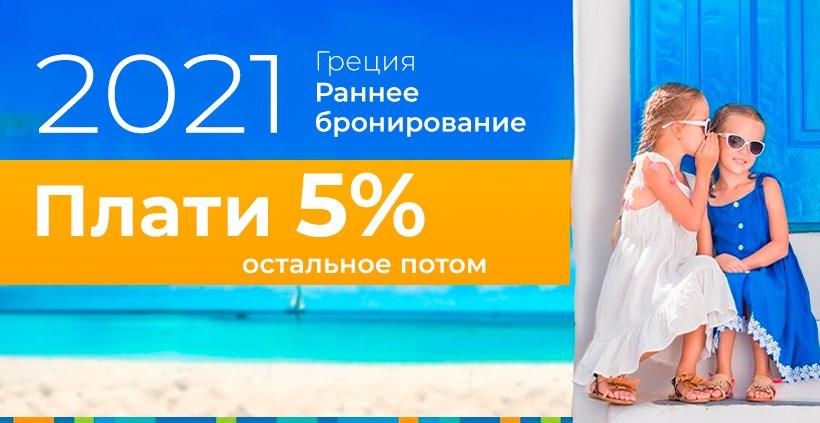 Раннее бронирование на отдых в Греции: плати 5% — остальное потом