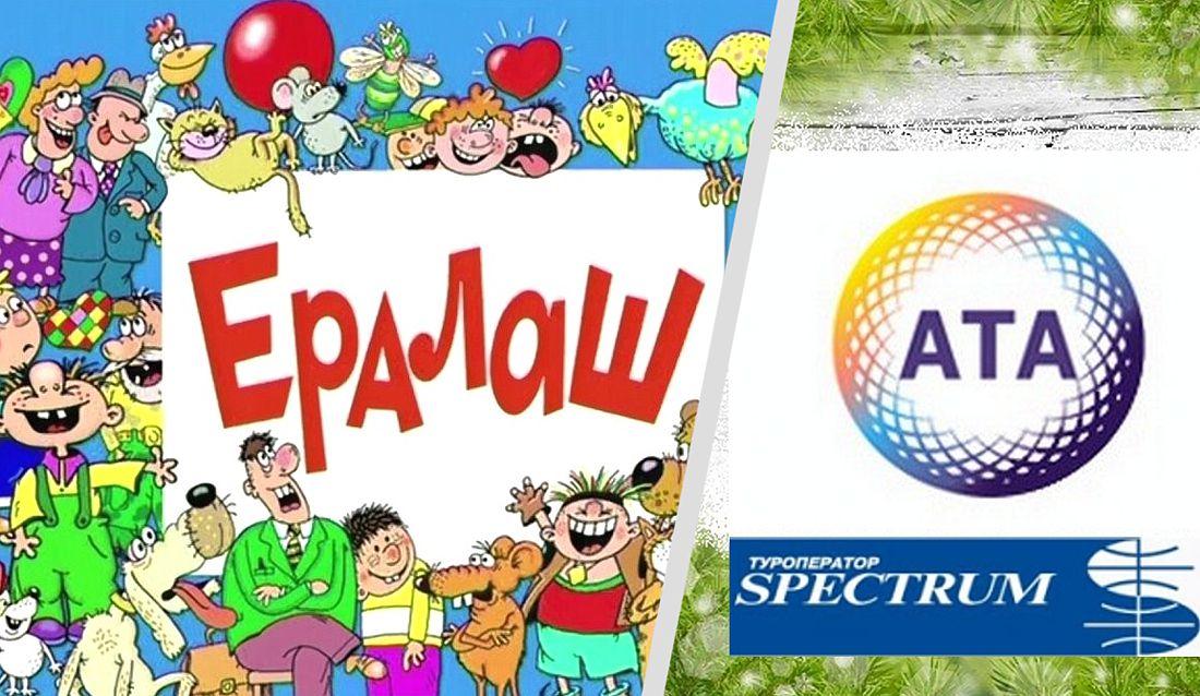 Туроператор Спектрум и Альянс Туристических Агенств (АТА) скооперировались с детским киножурналом Ералаш