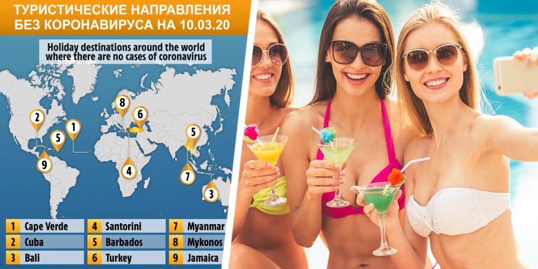 Где туристы могут безопасно отдыхать без коронавируса: составлен список стран с картой